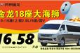 金龙大海狮,18座柴油2.5L国V