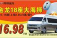九龙汽车6-18座商务大海狮商务车