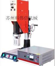 供应科伟信15K2600W超声波塑料熔接机图片