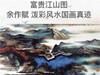 富貴江山圖一代宗師張大千潑彩技法驚世再現