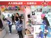 2016年特色小本创业开动漫店