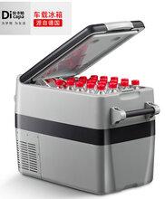 狄卡帕40L车载冰箱制冷车家两用压缩机制冷货车用小型迷你冷冻冰柜图片