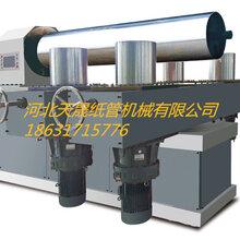 河北天晟纸管机械现供应600型四机头纸管机图片