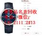 丹陽歐米茄手表回收_丹陽本地回收二手歐米茄手表