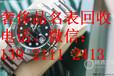 鎮江有二手勞力士手表哪里回收價格高