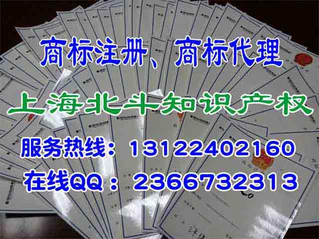 上海奉贤区南桥商标到期续费、南桥商标续展、南桥商标续期、南桥商标延期办理申请