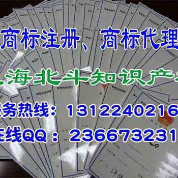 上海宝山区商标注册、宝山区商标申请、宝山区商标办理、宝山区商标局备案机构