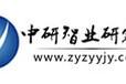 中國超硬材料發展狀況與前景規模分析報告2020-2025年