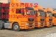 成都到云南香格里拉专业返空车调配货物运输供应成都回云南迪庆州返空车回程车运输,成都到云南迪庆州货运部