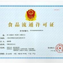 上海商标注册商标查询商标转让许可公司注册代理记账服