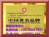 如何申办中国著名品牌证书
