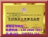 在哪里办理中国行业驰名品牌证书