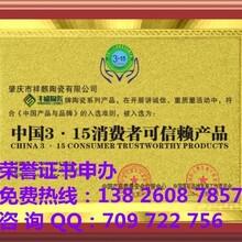 中国315诚信企业证书办理的流程