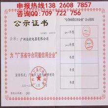 广州怎样办理广东省守合同重信用企业图片