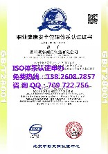 ISO9001质量体系认证申报图片