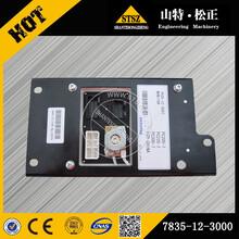 安徽合肥小松挖机配件PC200-7空调面板MONITOR7835-12-3000