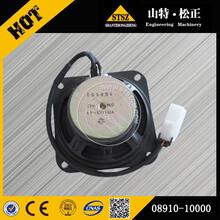 小松PC200/300-7扬声器speaker08910-10000淮北小松挖机配件100%纯正配件,小松现货
