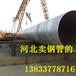 國標螺旋鋼管Q345B直縫鋼管螺旋焊管廠家