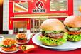炸鸡汉堡加盟总部,加盟贝克汉堡做中国的肯德基