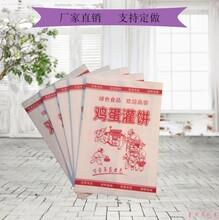 里脊肉饼防油纸袋生产厂家,里脊肉饼防油纸袋批发图片