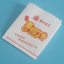 手抓饼防油纸袋防油纸袋图片
