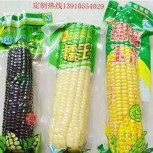 玉米真空包装袋