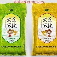 塑料包装制品大米真空包装袋