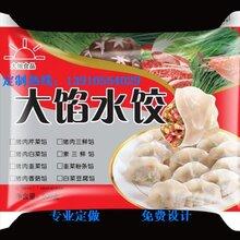 特惠速冻水饺包装袋食品塑料袋饺子馄饨汤圆包子包装定做免费设计
