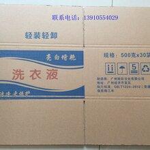 可散批洗衣液包装纸箱500g30袋洗衣液包装纸箱