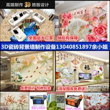 便宜的湖北3D地板砖打印机,3D瓷砖背景墙打印机多少钱?图片