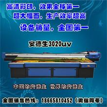 大型3d背景墙打印机3020uv价格,哪个厂家设备质量最好?图片
