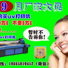 厂家热销,大型理光uv打印机,爱普生uv打印机哪家好?图片