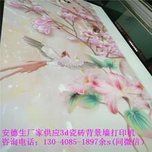 山西3d瓷砖打印机3d地砖玉雕背景墙uv平板打印机上色设备图片