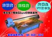 武汉大型理光G5uv平板打印机价格?哪家设备好?