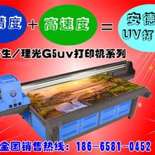 武汉大型理光G5uv平板打印机价格?哪家设备好?图片