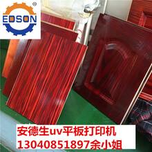 河南橱柜门uv平板打印机厂家衣柜门彩印机多少钱一台?图片
