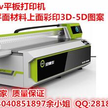 深圳理光G5平板打印机多少钱一台?理光uv平板打印机哪家好?图片