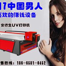 理光平板uv彩印机价格?理光G5uv平板打印机厂家哪家好?图片