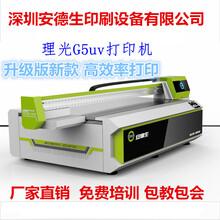 深圳理光uv平板打印机价格哪家便宜?理光uv平板打印机哪家牌子好图片