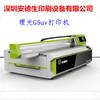 中山理光手机壳uv打印机浮雕手机壳uv打印机多少钱