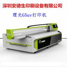 广东集成墙板理光uv平板打印机多少钱一台?集成墙板uv打印机厂家图片