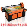 重庆装饰竹木纤维板uv彩印机集成墙板uv平板打印机厂家