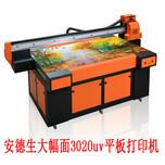 重庆装饰竹木纤维板uv彩印机集成墙板uv平板打印机厂家图片