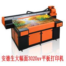 福建集成墙板uv平板打印机uv平板打印机厂家哪家好图片
