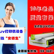 广西3d电视背景墙打印机价格?厂家直销图片