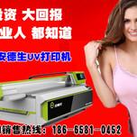 深圳uv打印机哪家好?厂家为你揭密图片