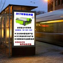 深圳理光G5uv万能平板打印机价格?图片