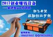 上海uv平板打印机厂家哪家好?