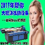 青海西宁5d电视背景墙打印机价格?图片