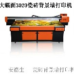 大幅面瓷砖背景墙爱普生3020UV平板打印机厂家直销图片